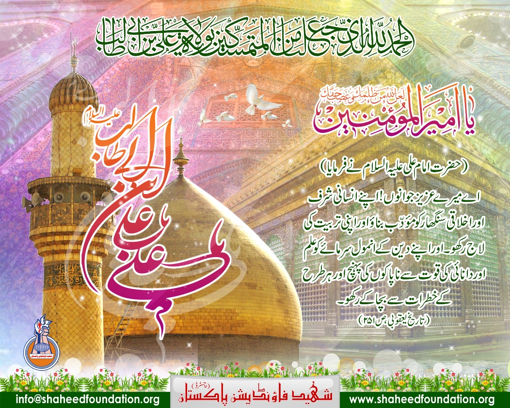 13th Rajab :Birth Anniversary of the Commander of Faithful and the Pious Hazrat Ali Ibn-e-Abi Talib [AS].