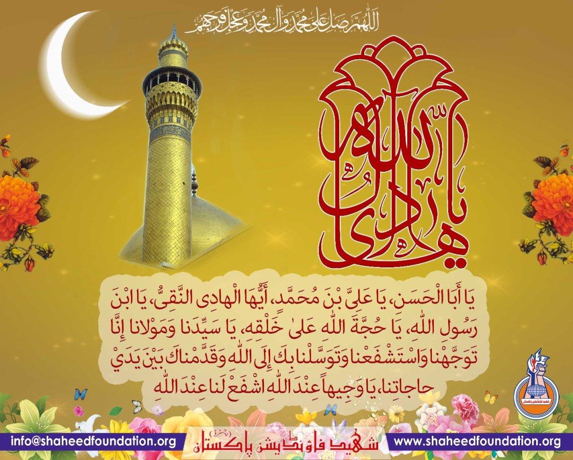 5th Rajab: Wiladat Imam Ali Naqi Al Hadi (a.s)
