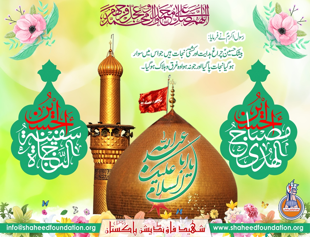 3rd Shaaban: Birth Anniversary of Sayyid-us-Shohada Imam Hussain [AS]