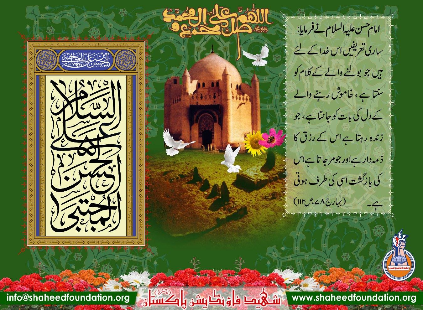 15th Ramadan: Birth Anniversary of Hazrat Imam Hasan e Mujtaba [AS]