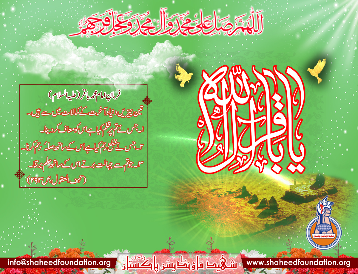 1st Rajab: Birth Anniversary of Imam Baqir [AS]
