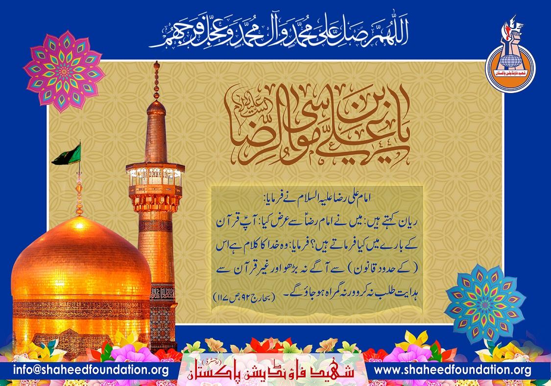 11th Zeeqad: Birth Anniversary of Imam Ali Ibne Moosa Al-Ridhaa