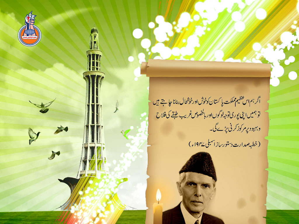 23rd Marach: Pakistan Day